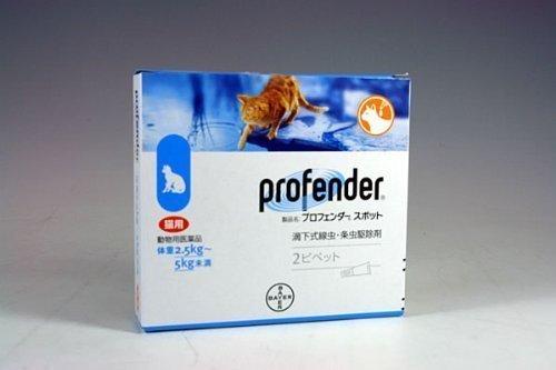 プロフェンダースポット 0.7mL (2.5kg以上 5kg未満) 2ピペット ...