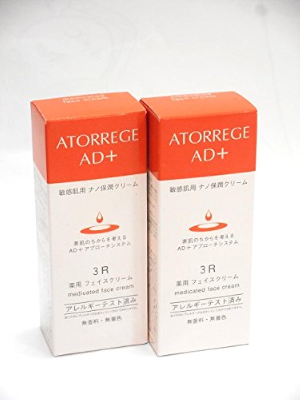 アトレージュAD+薬用フェイスクリーム35g×2 5357