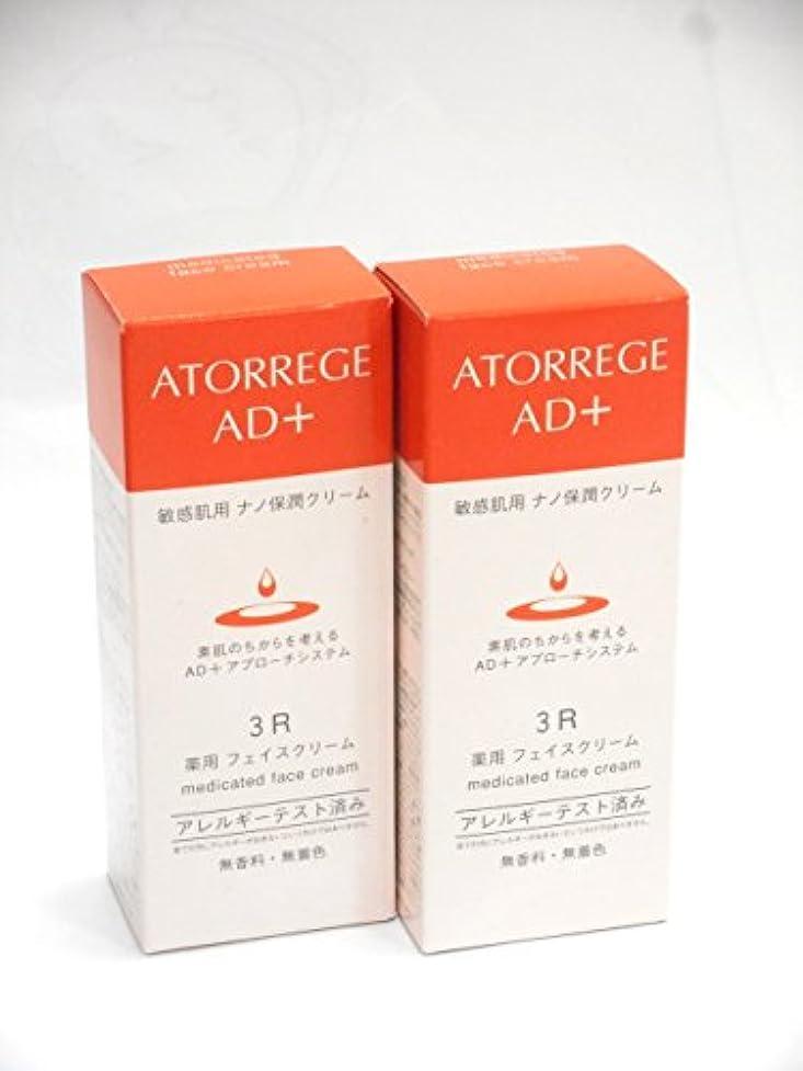 おしゃれじゃないアライメント十一アトレージュAD+薬用フェイスクリーム35g×2 5357