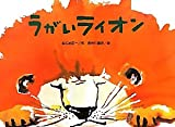 うがいライオン (大きな絵本)