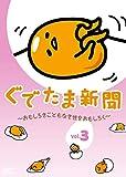 ぐでたま新聞 ~おもしろきこともなき世をおもしろく~Vol.3 [DVD]
