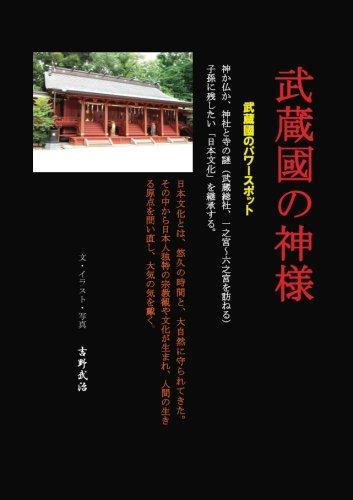 武蔵國の神様 - 武蔵国のパワースポット (MyISBN - デザインエッグ社)