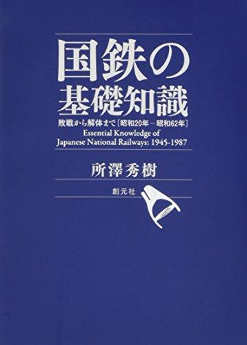 国鉄の基礎知識:敗戦から解体まで[昭和20年-昭和62年]の詳細を見る