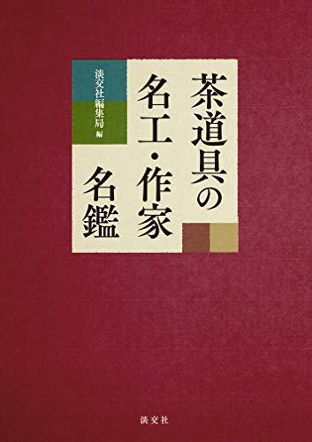 茶道具の名工・作家名鑑