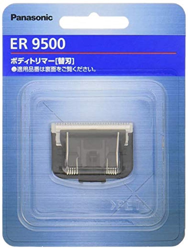 定期的扱いやすい群がるパナソニック 替刃 ボディトリマー用 ER9500