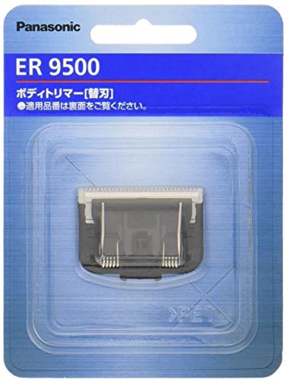 羊効能スクランブルパナソニック 替刃 ボディトリマー用 ER9500