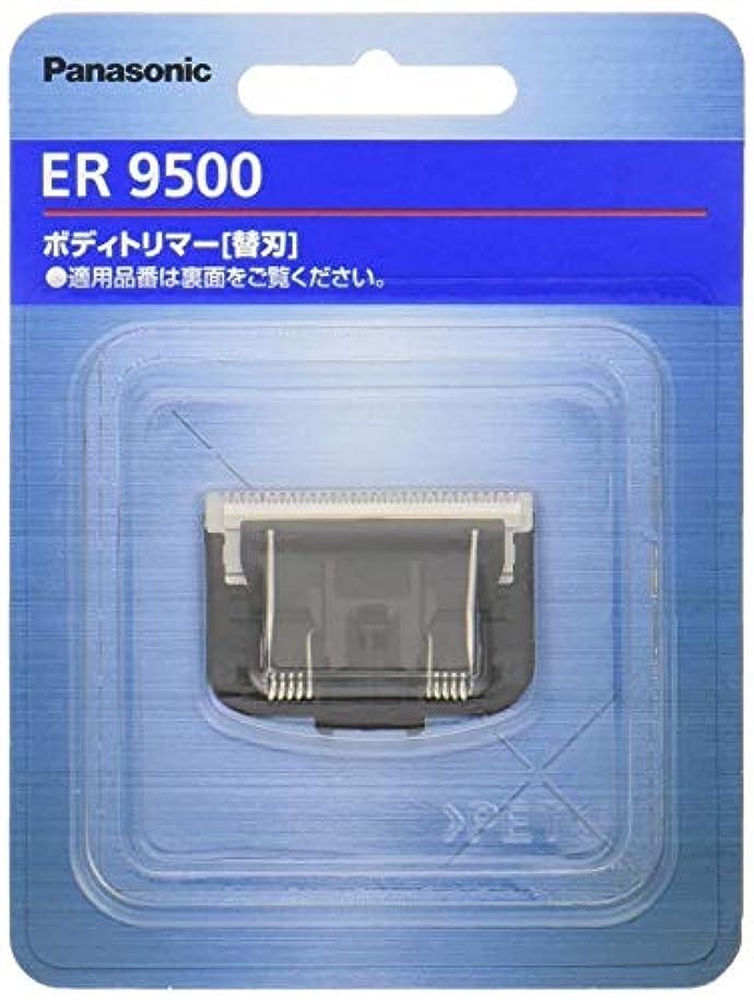 アリーナ応答浸透するパナソニック 替刃 ボディトリマー用 ER9500