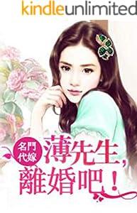 名門代嫁:薄先生,離婚吧! (Traditional Chinese Edition)