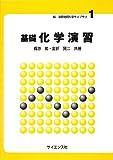 基礎 化学演習 (新・演習物質科学ライブラリ)