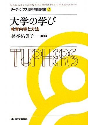 大学の学び 教育内容と方法 (リーディングス日本の高等教育 第2巻)の詳細を見る
