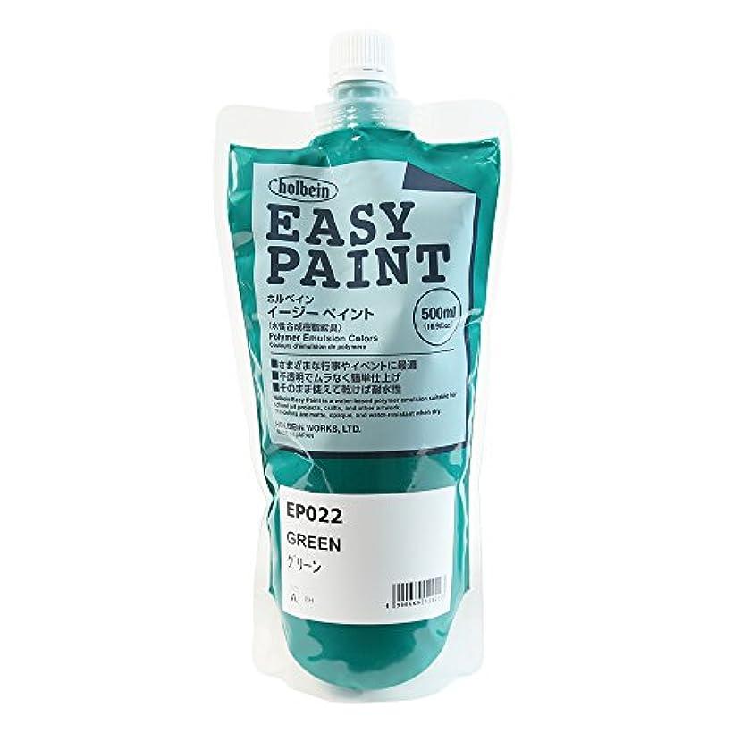 権利を与えるペルメル実行可能ホルベイン 水性合成樹脂絵具 イージーペイント 500ml グリーン EP022