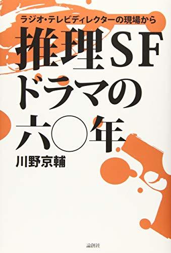 推理SFドラマの六〇年
