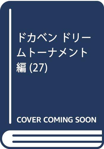 ドカベン ドリームトーナメント編(27): 少年チャンピオン・コ・・・