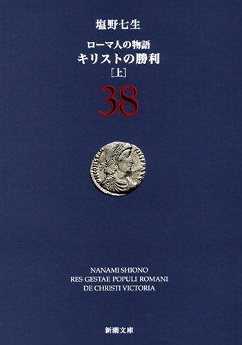 ローマ人の物語〈38〉キリストの勝利〈上〉 (新潮文庫)の詳細を見る