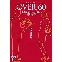 OVER60 60歳からはじめる愛と青春 (らくらく本)