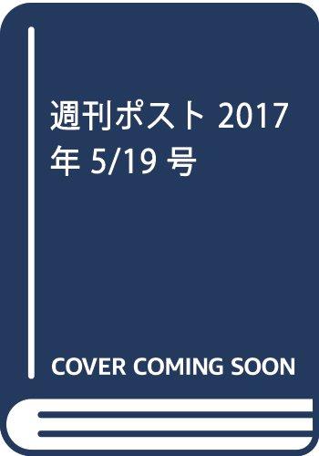 週刊ポスト 2017年 5/19 号 [雑誌]