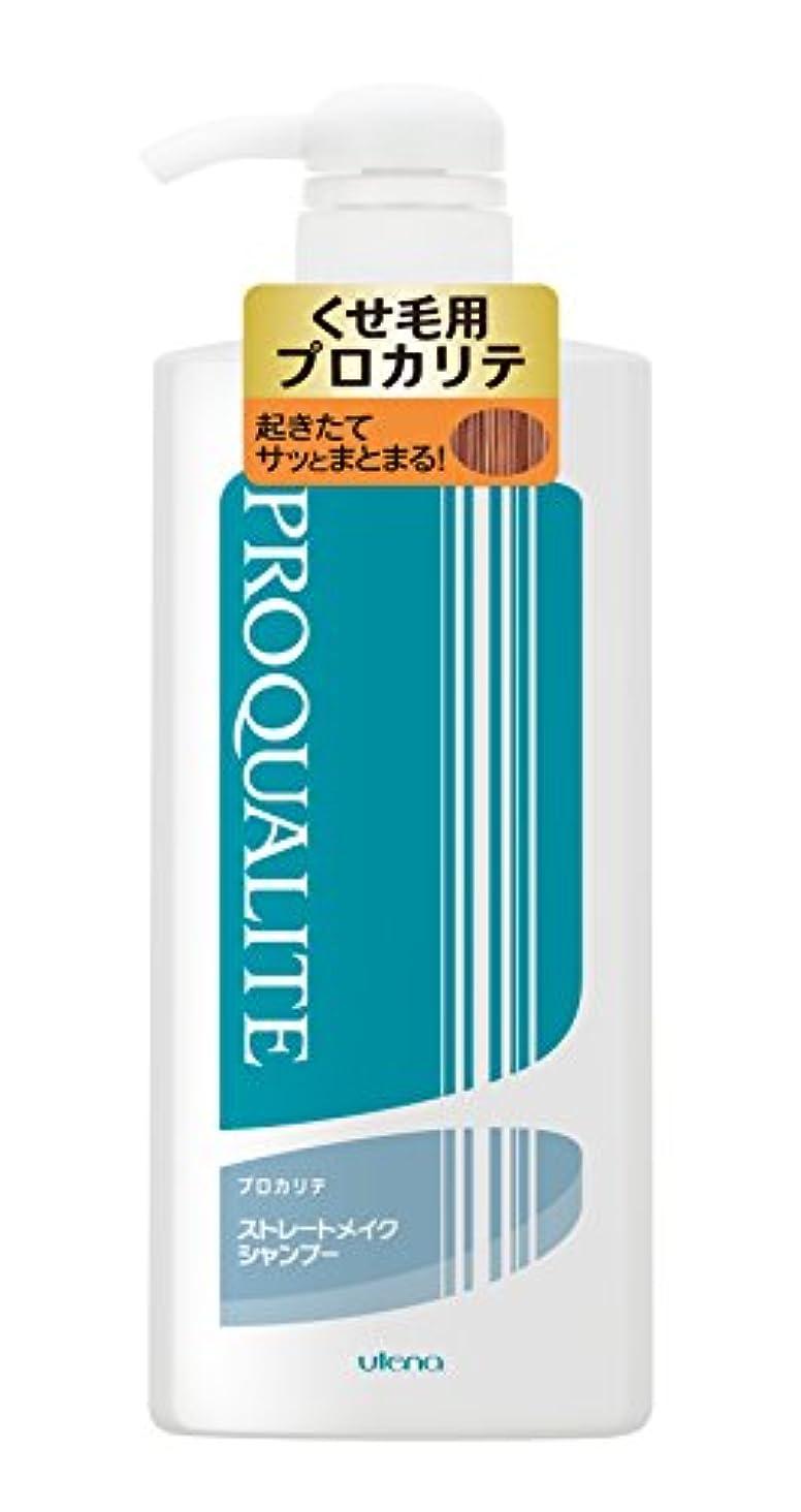 基本的な練習した化学薬品PROQUALITE(プロカリテ) ストレートメイクシャンプー ラージ