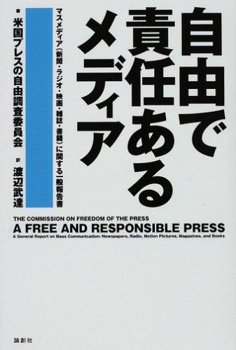 自由で責任あるメディア―米国プレスの自由調査委員会報告書