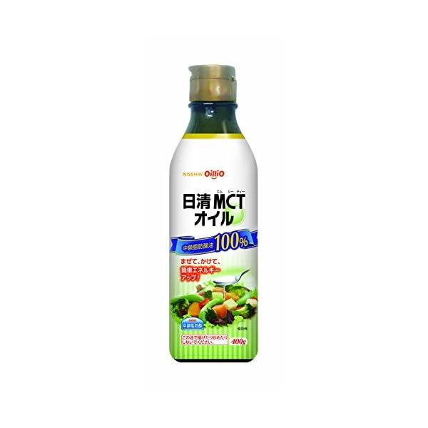 日清MCTオイル400gの商品画像