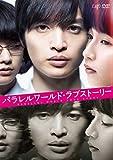 パラレルワールド・ラブストーリー DVD 豪華版[DVD]