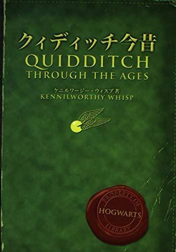 クィディッチ今昔 (ホグワーツ校指定教科書 (2))の詳細を見る