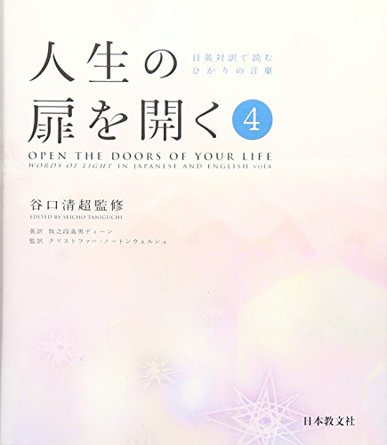 人生の扉を開く―日英対訳で読むひかりの言葉〈第4集〉