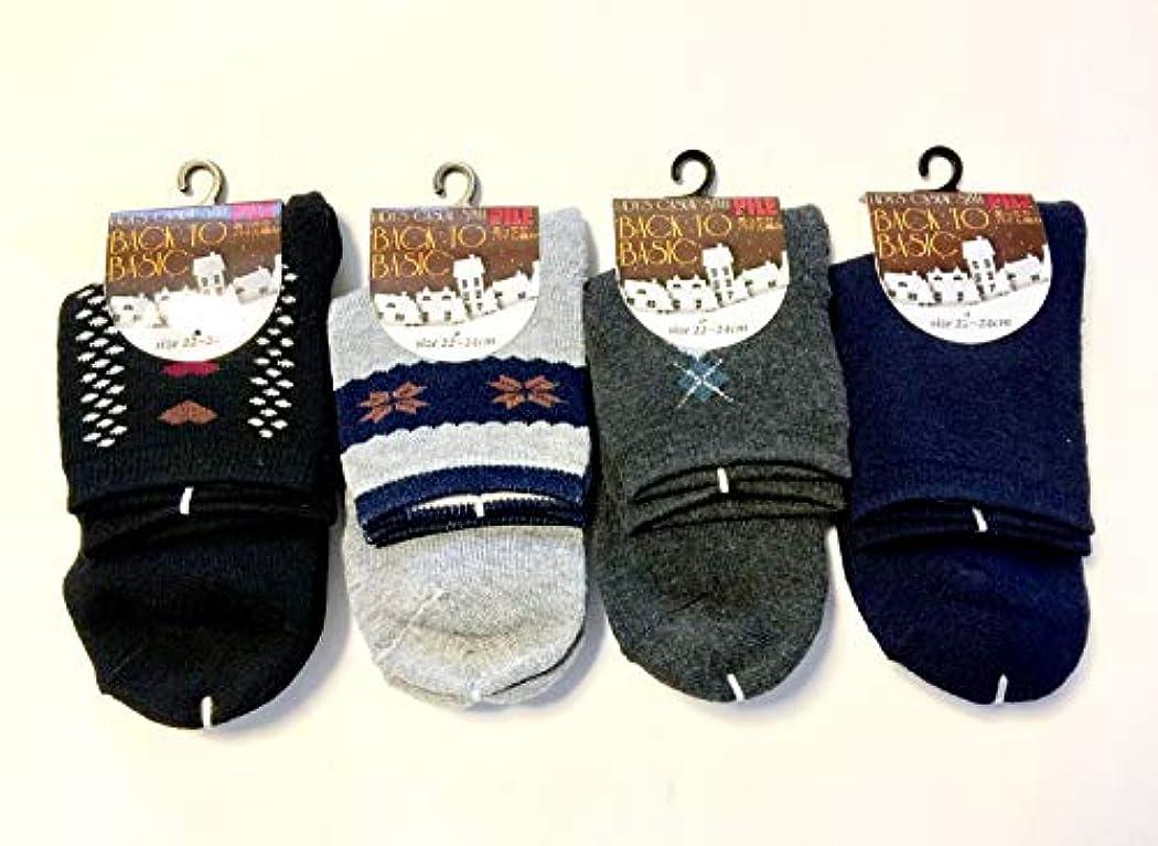 幸福サークル団結する靴下 レディース あたたかい パイルソックス 快適保温 かわいい お買得4足組(柄はお任せ)