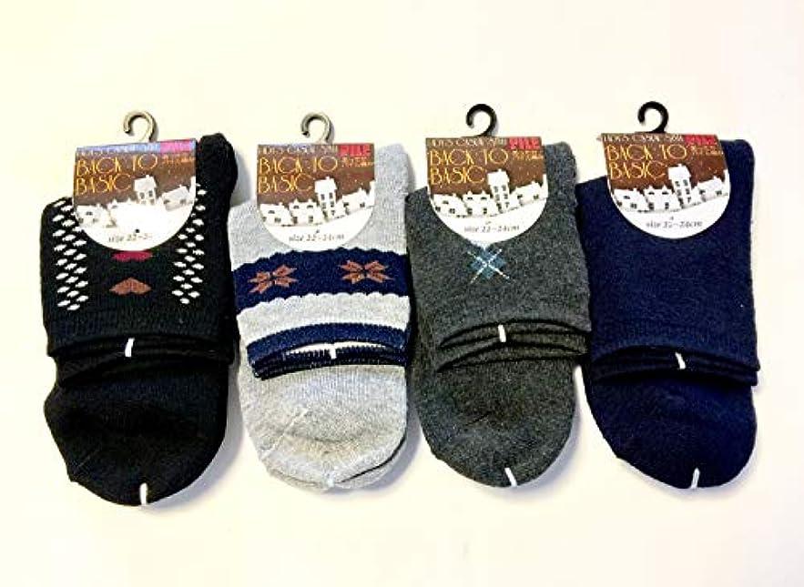 フェローシップ管理者改修する靴下 レディース あたたかい パイルソックス 快適保温 かわいい お買得4足組(柄はお任せ)