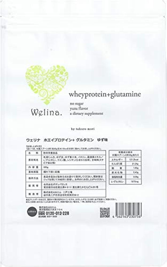 ストリップトロイの木馬はさみウェリナ ホエイプロテイン+グルタミン ゆず味 500g
