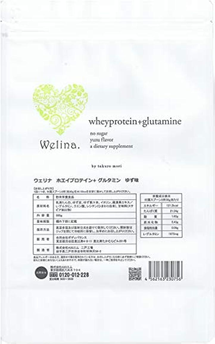 ブート出席するステッチウェリナ ホエイプロテイン+グルタミン ゆず味 500g