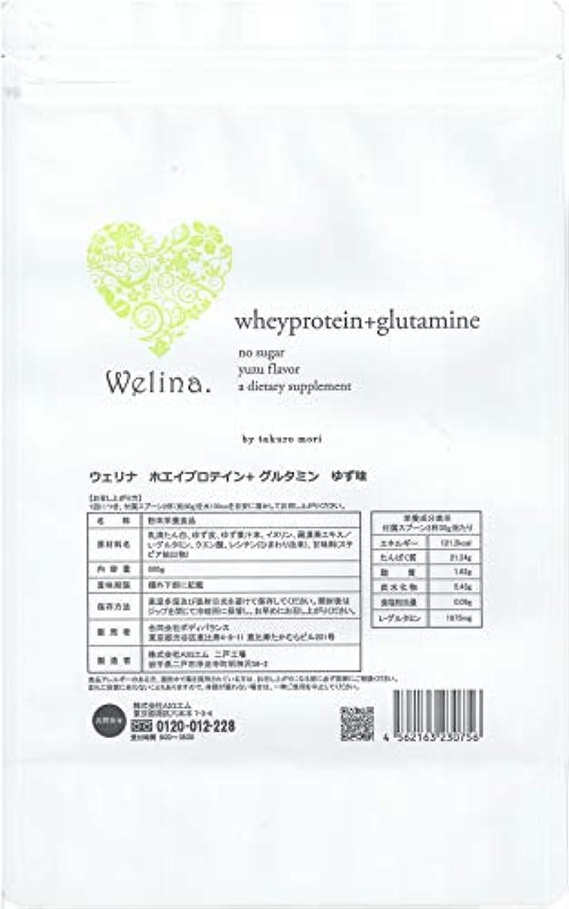 局卵書き出すウェリナ ホエイプロテイン+グルタミン ゆず味 500g