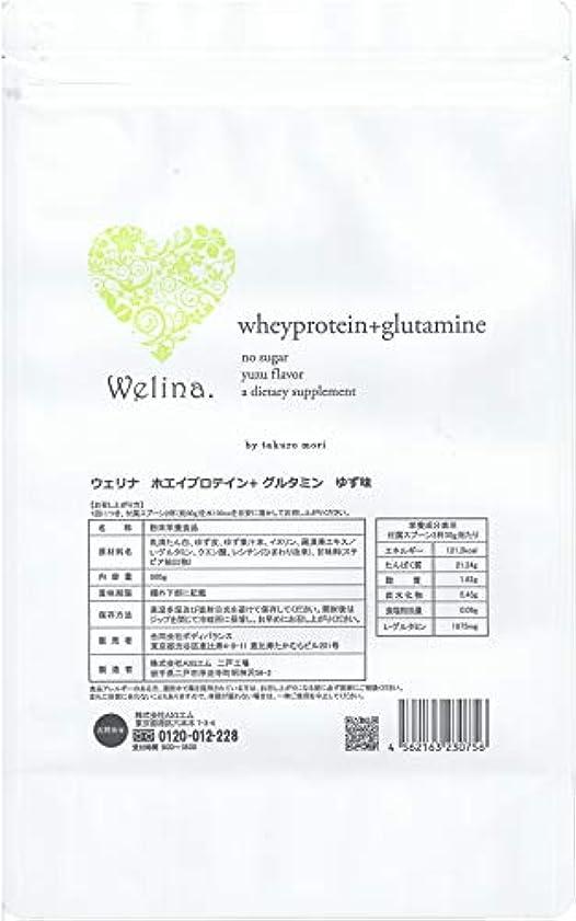 オンス促進する発揮するウェリナ ホエイプロテイン+グルタミン ゆず味 500g