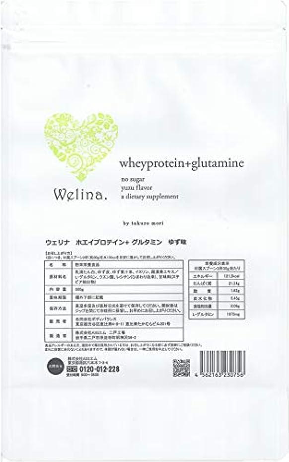 航空便知り合いになる満足ウェリナ ホエイプロテイン+グルタミン ゆず味 500g