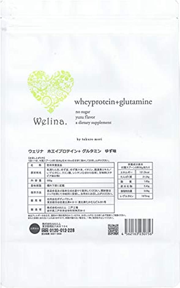 馬力反応する普通にウェリナ ホエイプロテイン+グルタミン ゆず味 500g