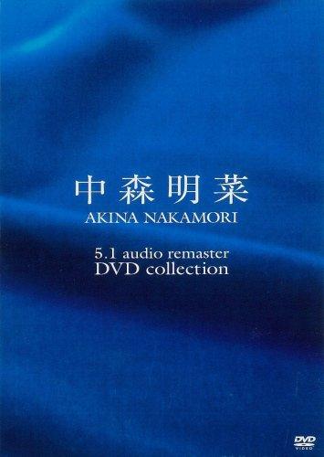 中森明菜 5.1 オーディオ・リマスター DVDコレクション