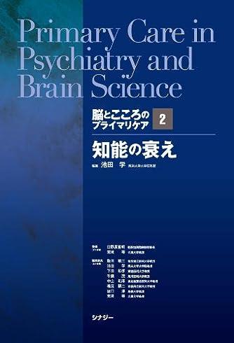 脳とこころのプライマリケア 2 知能の衰え