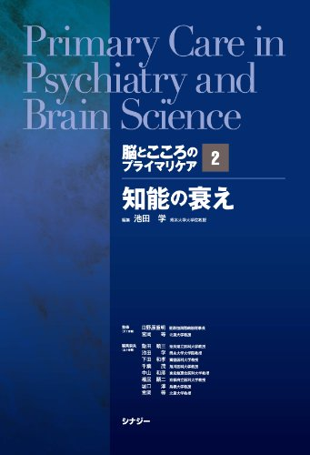 脳とこころのプライマリケア 2 知能の衰えの詳細を見る