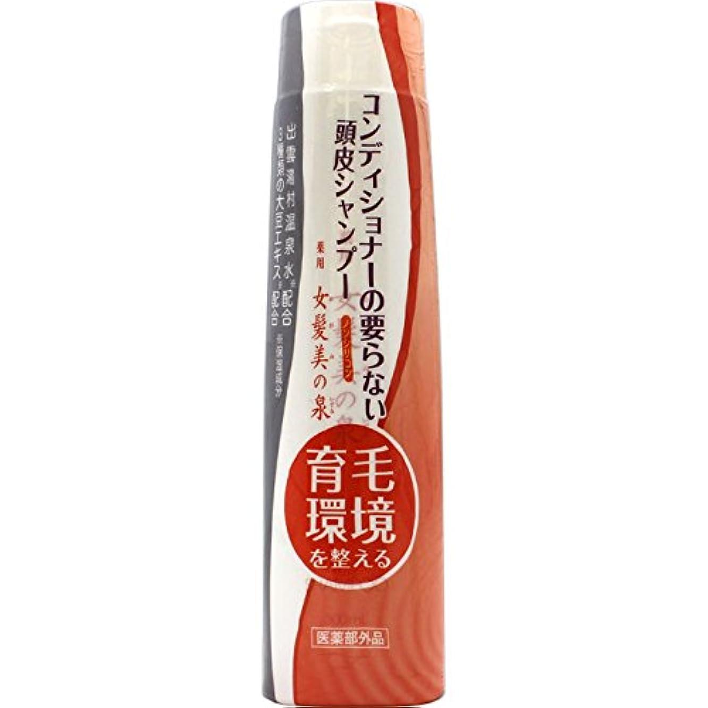 あごひげ折り目ラダ薬用 女髪美の泉 シャンプー300ml×3