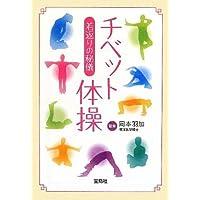 若返りの秘儀 チベット体操 (宝島SUGOI文庫)