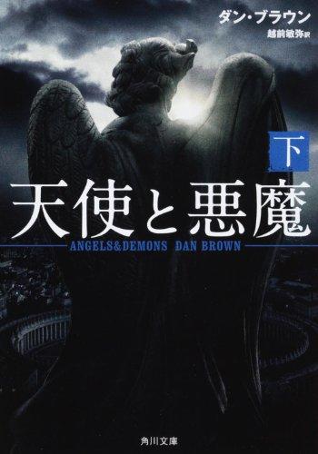 天使と悪魔 (下) (角川文庫)