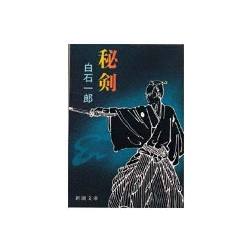 秘剣 (新潮文庫)の詳細を見る