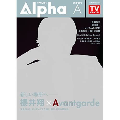 TVガイドAlpha EPISODE A