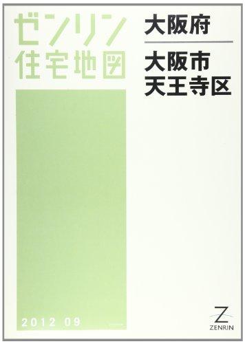 大阪市天王寺区 201209 (ゼンリン住宅地図)
