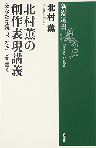 北村薫の創作表現講義—あなたを読む、わたしを書く (新潮選書)
