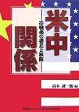 米中関係―冷戦後の構造と展開