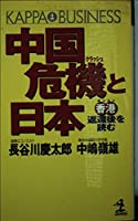 中国危機と日本―香港返還後を読む (カッパ・ビジネス)