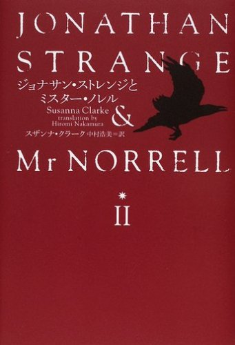 ジョナサン・ストレンジとミスター・ノレルIIの詳細を見る