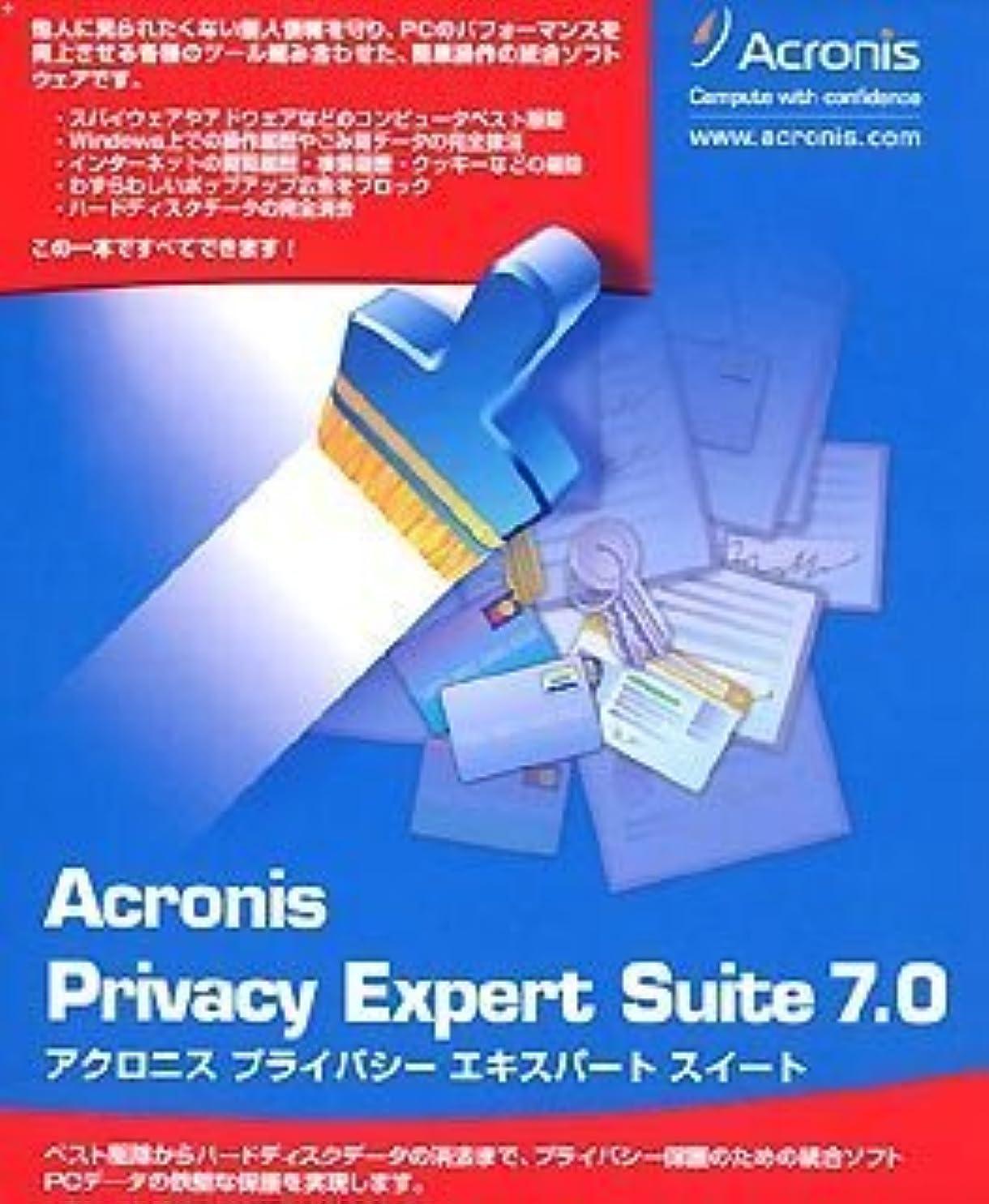 のスコア柔和硫黄Acronis PrivacyExpert Suite 7.0