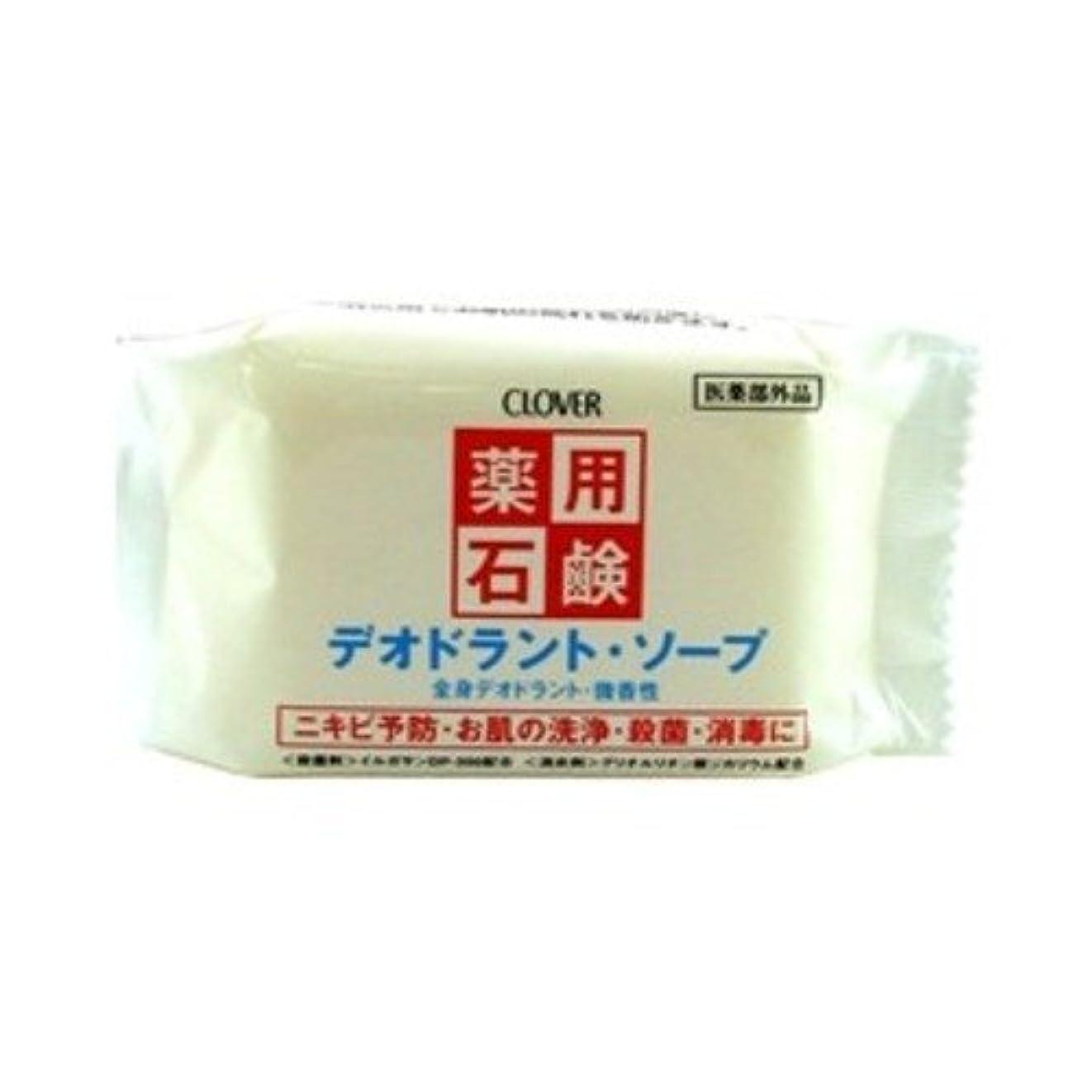 ダイエット対抗用心するクロバー 薬用デオドラント ソープ 90g