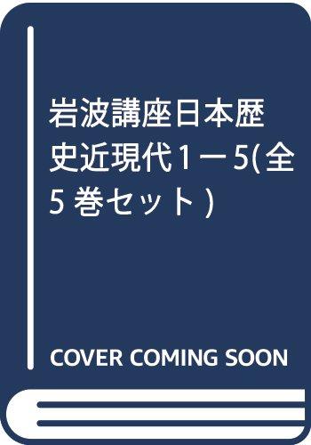 岩波講座日本歴史近現代1ー5(全5巻セット)の詳細を見る